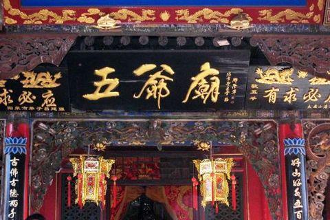 五爷庙,即五台山万佛阁,虽然不大,占地仅2000平方米,殿楼...