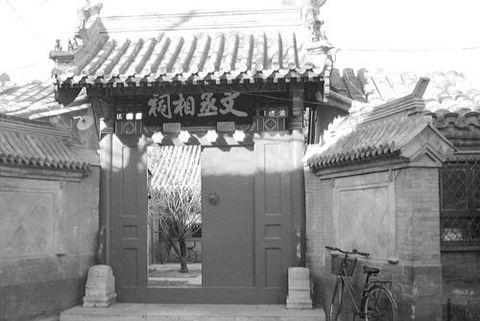 齐白石故居 北京西城齐白石故居