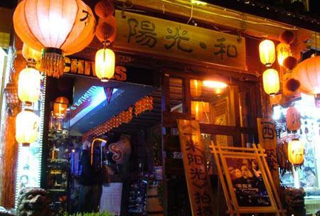 酒吧夜娱 - 丽江古城的照片/丽江/云南 - 途牛旅