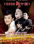 魅力中国2009夏季音乐会 Naional Stadium Summer Concert 2009.1080p.D 13G